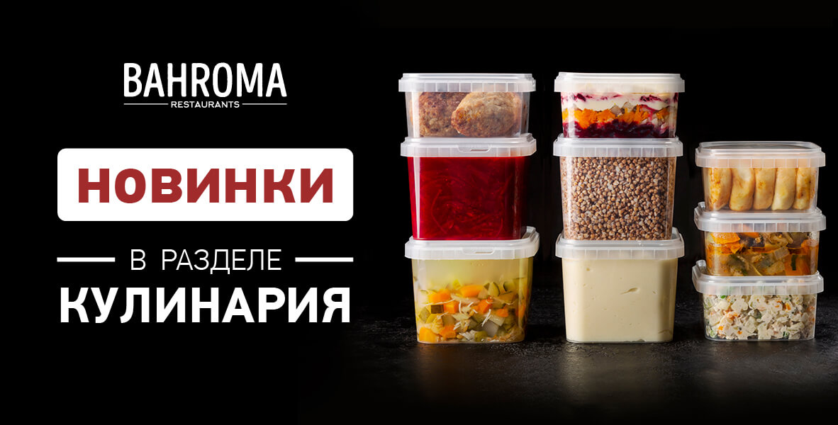 Новинки готовой кулинарии от BAHROMA!