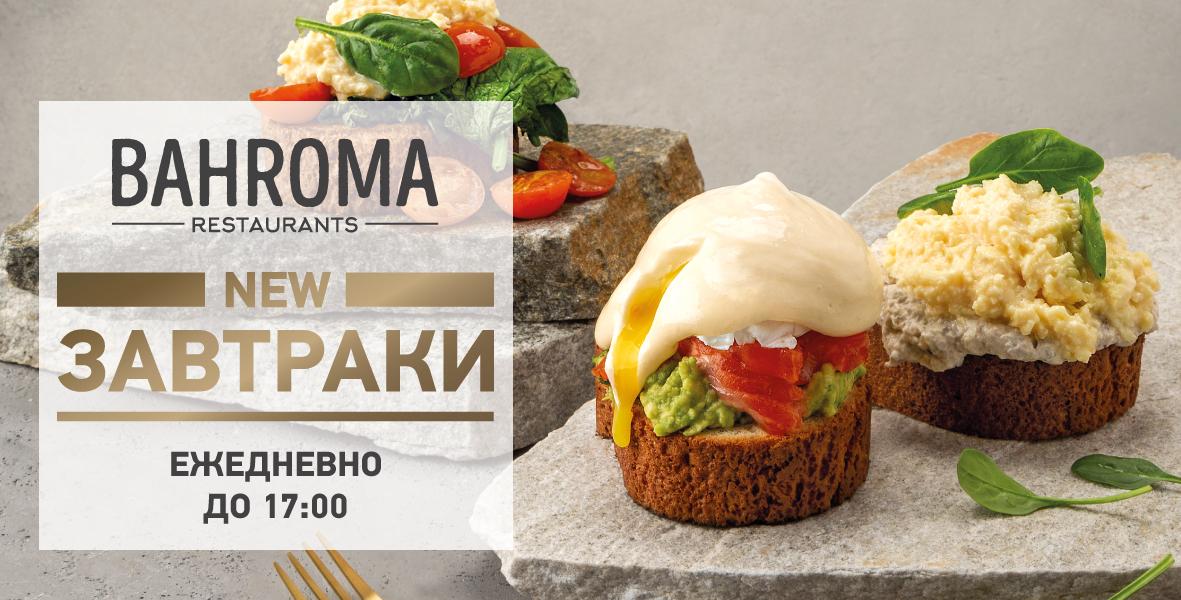 Новое меню завтраков в BAHROMA