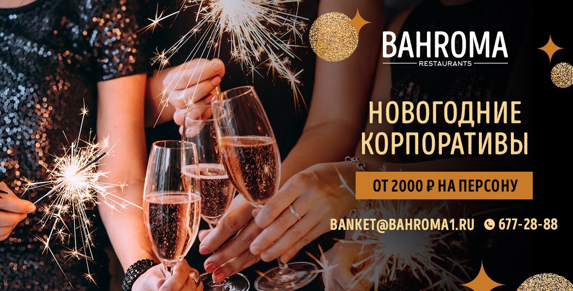 Новогодние каникулы вместе с BAHROMA!