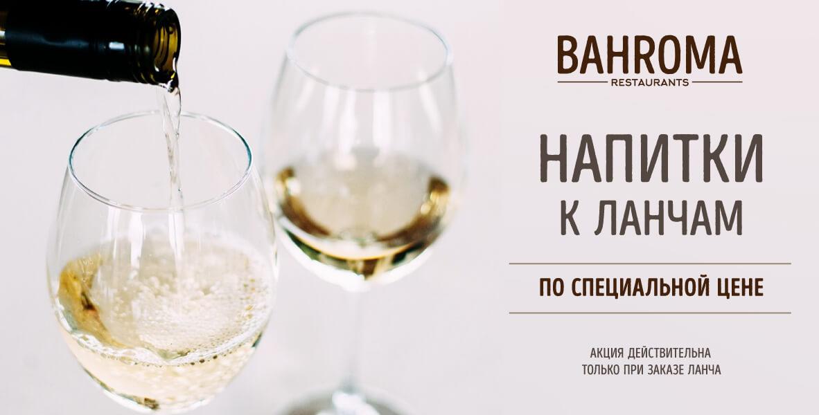Напитки к ланчам по специальной цене