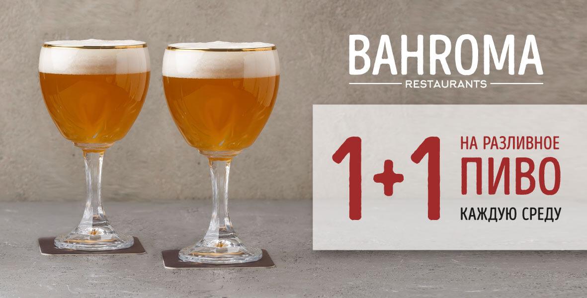 Акция 1+1 на разливное пиво в BAHROMA!
