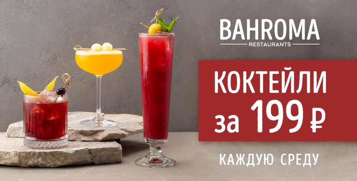 Коктейльная среда. Напитки за 199 рублей!