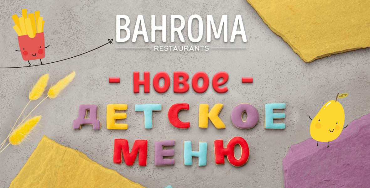 В BAHROMA - всей семьей!