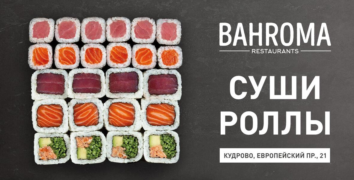 Новое меню роллов в ресторане BAHROMA (Кудрово)