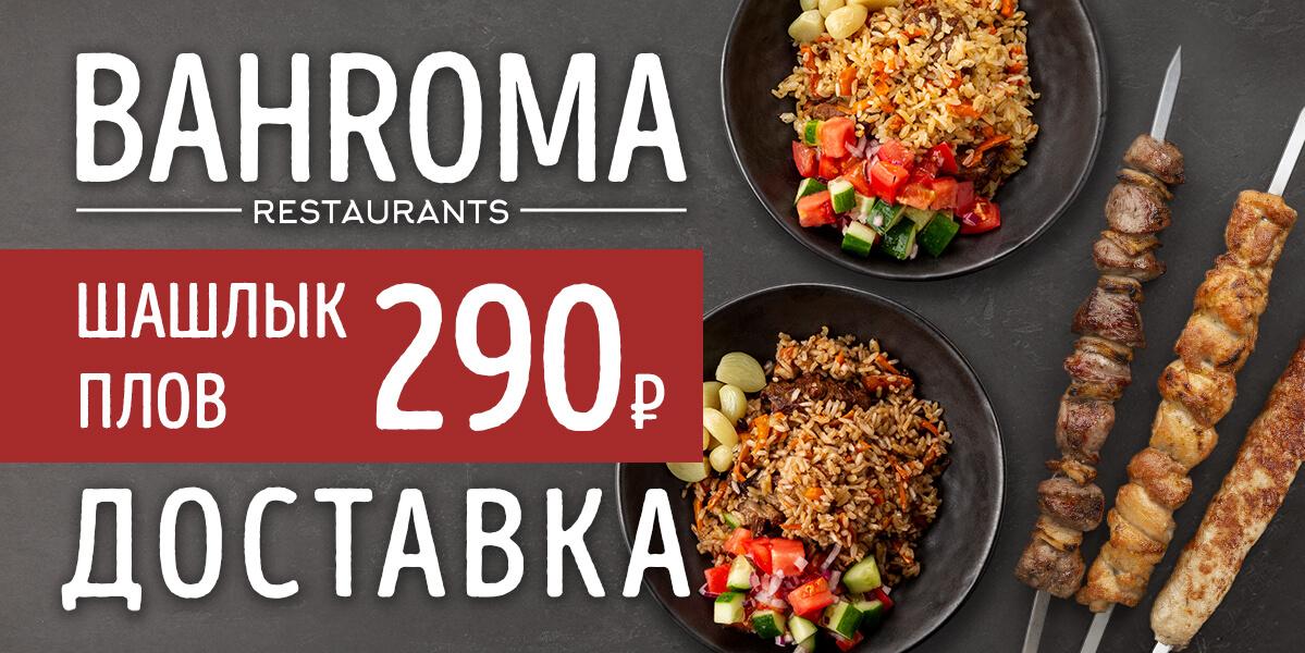 Специальное предложение на восточные блюда в BAHROMA!