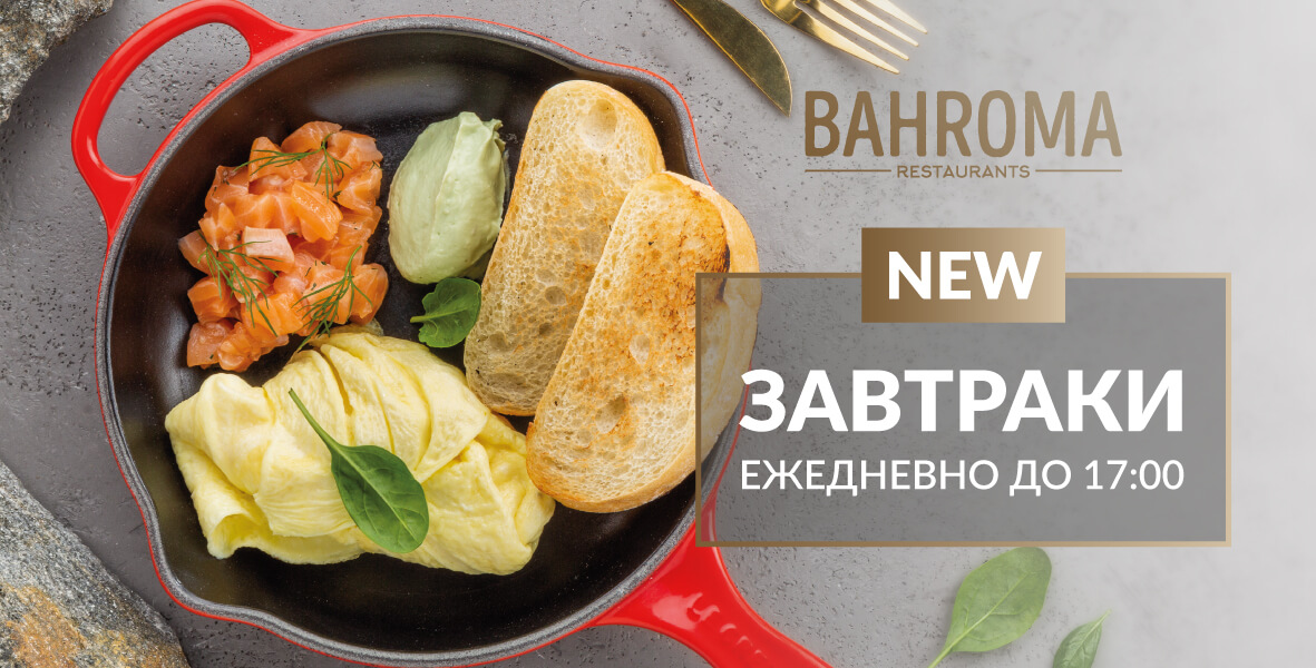 Новинки в меню завтраков BAHROMA!